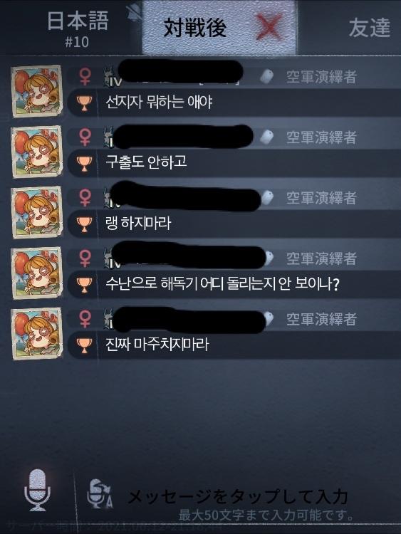 【第五人格の韓国語の和訳を教えてください】 第五人格というゲーム内での 韓国語チャットの意味を教えてください。 写真を添付します 韓国語わかる方よろしくお願いします! #第五人格 #アイデンティティV #韓国語 #和訳