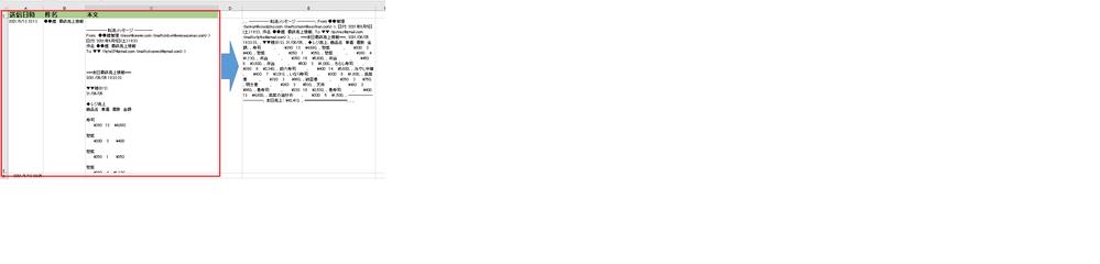 エクセル VBA、 データベース作成、 受信メールをエクセルに取り込み後の操作で、質問です。 Outlookの受信ホルダーから、メール本文をエクセルシートに書き出すところまでできました。 (画像赤枠で囲っているところです。セルの下に隠れていますが、もっと下までデータは続いています。) 送られてきたメールは、メール本文にデータが入力されています。 (添付ファイルとか、CSVとかではないです) 受信メール本文入力欄に、改行とスペースを多用して、先方から送られてきます。 本文は、1つのセル(C2)に入ってしまいます。 データベースにするために、一つ一つのセルに入れ替えるにはどのようにすればよいでしょうか? (そんなことが、上手にできますか?) 【添付画像の赤枠内】 (C2)の文章の改行をカンマ(、)に置換することろまではできたのですが、そのあとができません。 (青の矢印の先のセルが、置換後のデータです) そもそも、こんな感じで送られてきたデータを、データベースに上手に並べられるのかも、分かっていませんが、ネットをお手本にやっている状態です。 理想としては、毎日送られてくる売上データを、エクセルにシートに書き写し、(VBAを駆使して)グラフに出来ればと思っています。 ちなみに、卸先10件くらいから、それぞれの書き方で、添付ファイルではなく、同じように本文に書かれて送られてきます。 一件一件データの並び方や商品の書き方が違うのですが、その場合は、すべての受信先に別々のVBAを作る必要があると思っていますが、正しいでしょうか。 どなたか、アドバイスいただける方がいたら、よろしくお願いいたします。 VBAも始めたばかりで、よくわかっていないレベルですが、挑戦しています。 ご教授よろしくお願いいたします。