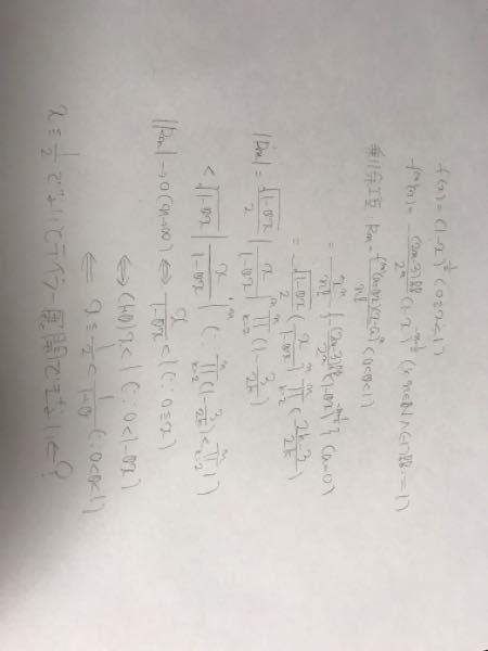 テイラー展開について質問です。 (1-x)^(1/2) (0 <= x <1) をマクローリン展開しようと、剰余項の収束について調べているのですが、インターネットで調べたマクローリン展開が可能なxの範囲と自分が求めた範囲が異なっていて困っています。 調べたものによると上記の定義域でもマクローリン展開が可能らしいのですが、自分が実際に調べた結果では画像中のようにx <= 1/2 でないと剰余項が収束しないことになってしまいます。 なぜ x <1 でもマクローリン展開が可能なのか教えていただけないでしょうか。