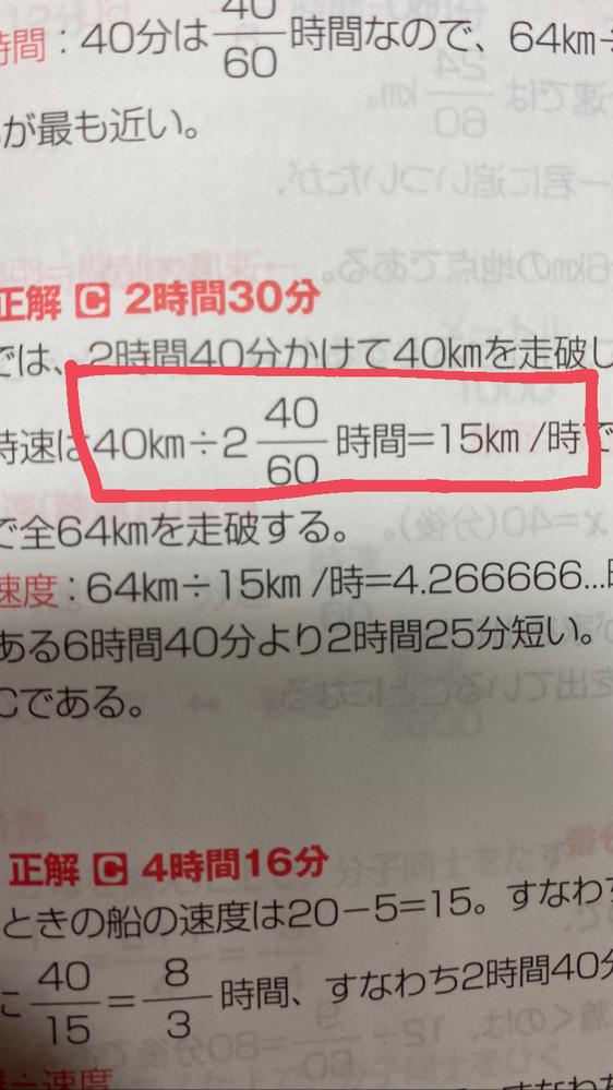 画像の赤枠の計算のやり方について教えて下さい。どうやっても時速15kmが出てきません。