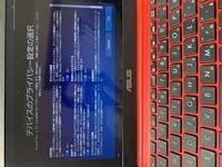 困っています。 中古のノートパソコン ASUS EeeBook X205TA を購入しました。 Windows10のアップグレードをした後、デバイスのプライバシー設定の選択、という画面が出て固まってしまって動きません。 何度か強制終了していますが、全然反応してくれません。 どうしたら改善できるのか教えていただきたいです