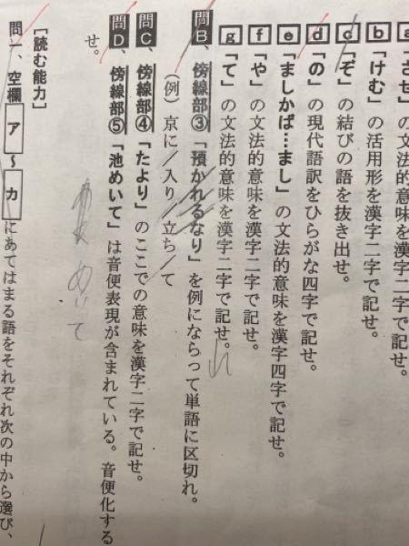 ◯古典 最後問B 例の[京]はいとつの単語ではないのですか?