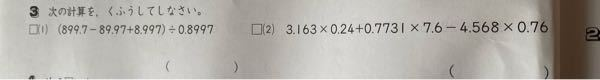 小学5年生の中学受験の問題集の問題です。 解き方を教えてください。 よろしくお願いします。