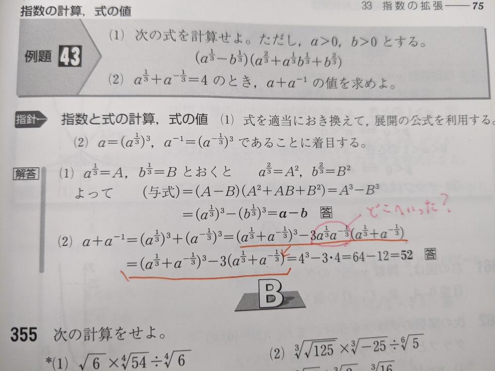 なぜα3分の1乗×αマイナス3分の1乗が消えるのかわかりません。