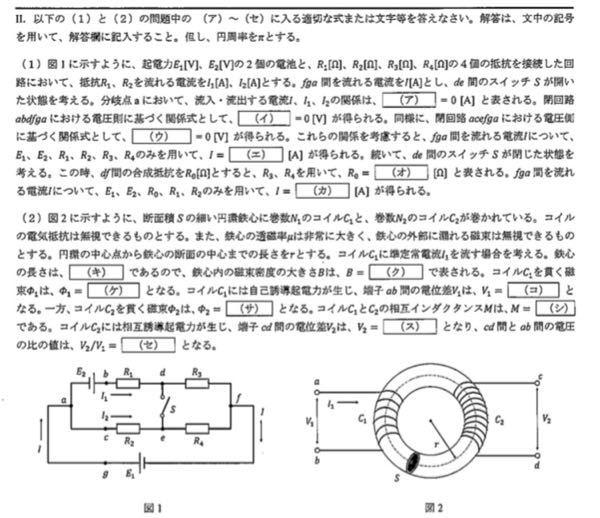電流回路についての質問 ⑴の問題ですが ア I−I1−I2=0 キルヒホッフ一法則が成り立つ イ E1+E2−(R1+R3)I1=0 ウ E1−I2(R2+R4)=0 イとウについて、自信があ...