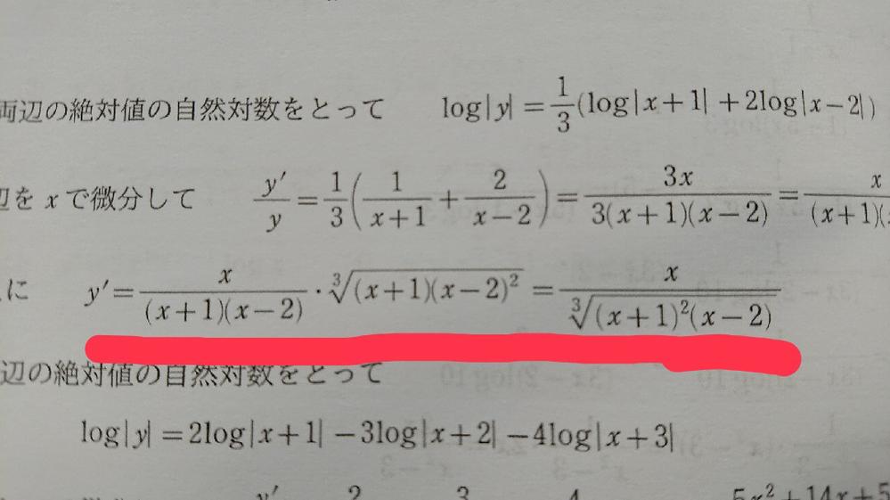高校数学 写真の下線の計算の仕方を教えて下さい。