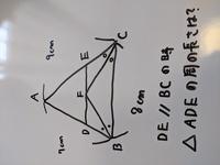 三角形の二等分線に関する問題。  解き方おしえてください。