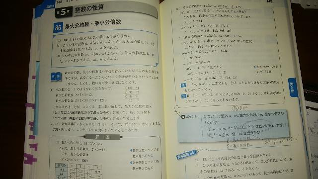 (3)の解答で、 ここで、最小公倍数をlとおくとmn=5lが成り立つのでl=60 と書いてあるのですが、mn=5lはどうやって出せるのでしょうか?
