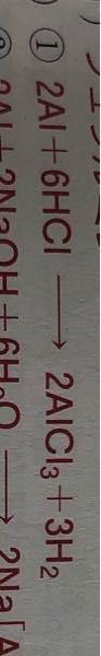 なぜAlとHClを混ぜるとAlCl3の3になるのですか?AlCl2ではないのですか?