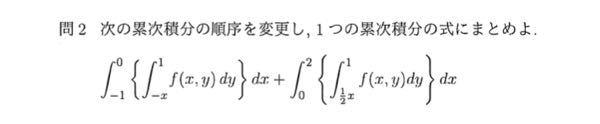 こちらの積分順序の問題解いてほしいです。