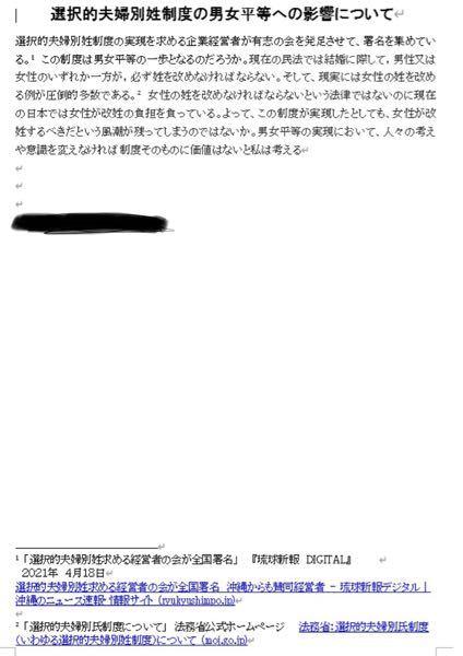 【急いでいます】誰でもいいです 大学のレポートです。この参考文献の書きかたは間違えていますか。