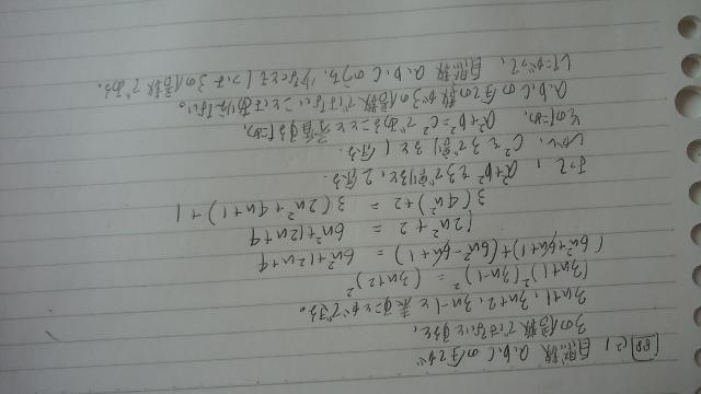 (2)自然数abcのうち、少なくとも一つは三の倍数であることを示せ。 という問題です。 解答と違うやり方なのですが、これは合っているでしょうか? どこが間違えかも教えてください。