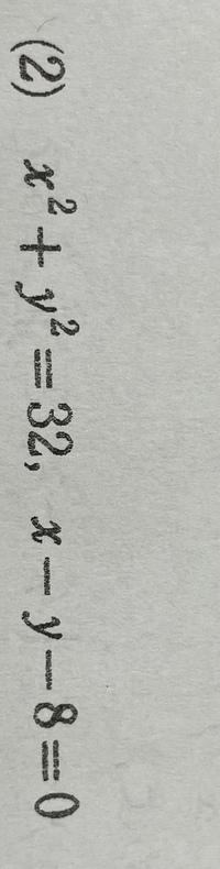 この式の直線の共有点の座標の求め方わからないので教えてください。