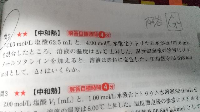 化学の問題なのですが、途中で塩酸と水酸化ナトリウムのモルを出す時があるのですが、選ばれるのが、塩酸の0.25モルのほうです。 これはなぜなのでしょうか…