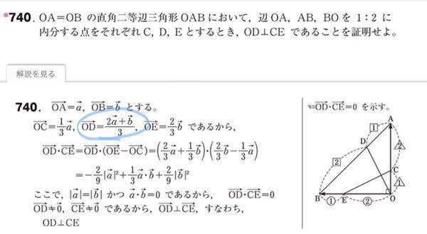 数Bの質問です。 画像の青丸をつけたOD→がなぜ2a→+b→/3と表せるのかが分からないので教えて頂きたいです。