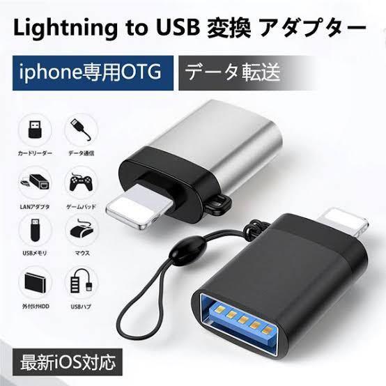 大変無知な質問で悪いんですが。 iPhoneのデータをUSBメモリに保存する方法、その逆でUSBメモリのデータをiPhoneに保存する方法を調べていました。 色々調べた結果「Lightning - USB 3カメラアダプタ」を使ったら出来る事が分かりました。 ですが、USB端子をlightningケーブルに変換するアダプタは純正以外でもありました。 純正以外(画像の様なもの)の変換器でもデータを写せるのですか? ご回答お待ちしております!