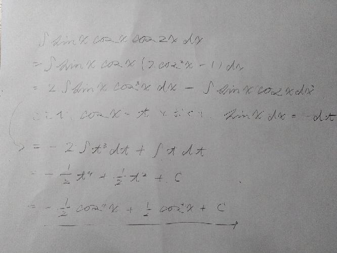 積分で質問です 不定積分 ∫ simx・cosx・cos2x dx A.-(1/16)cos4x+C なのですが、これは明らかに sinx・cosx=(1/2)sin2x とした方が楽ですが、写真のようにcos2xを倍角公式を用いてばらして計算したら答えが違いました。どこが違うか指摘していただけないでしょうか。また、積分は解き方がひとつしか存在しないのでしょうか。もしそうだとしたら見分け方はないのですか。ご教授ください。