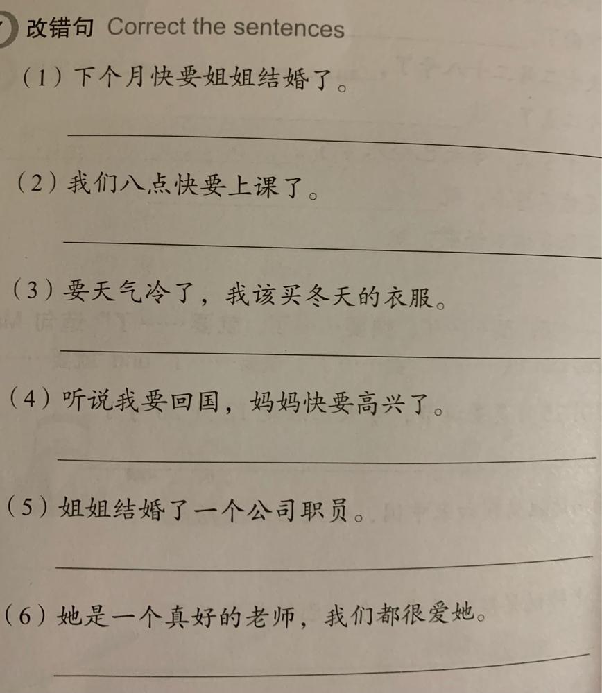 中国語 写真の文にはそれぞれ誤りが含まれています。1〜6までの文を正しい文章にして書いて頂けると助かります。お願いします。