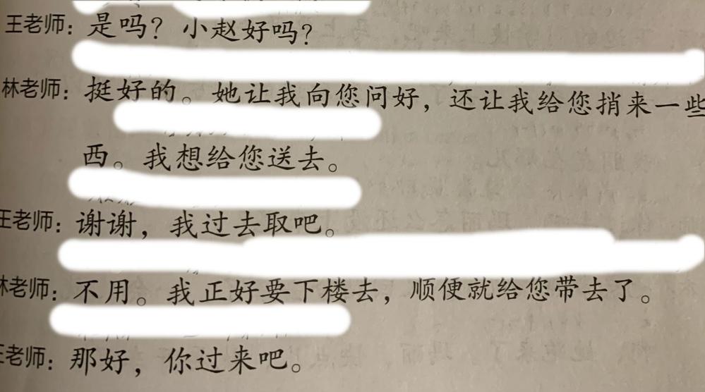 中国語 写真の6行を和訳してください。書き込みをしていたため汚いですが、よろしくお願いします。