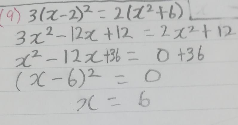 このように解いたのですが、 解答には0と6になってました。 なぜですか