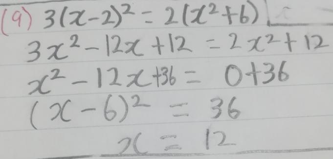 なぜ答えは0と12でないといけないんですか?