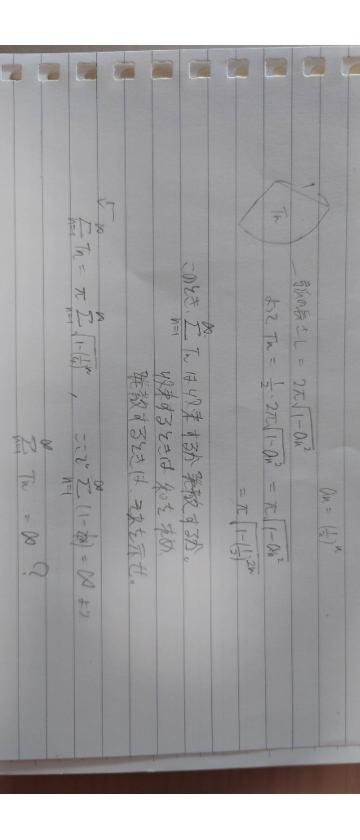 高校数学の極限の範囲で質問があります。 画像内のTnの無限級数を求める問題の解き方がわかりません。教えて頂きたいです。 自分なりに考えてみた過程は画像内に書きました。