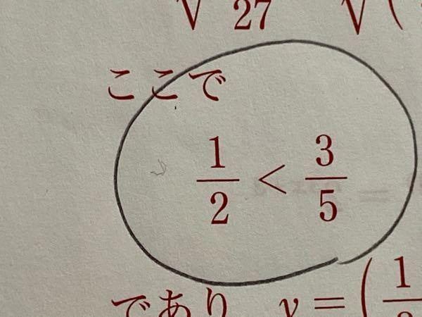 まるで囲ってあるところの符号がどうして右の方が大きいのかわかりません。教えください!