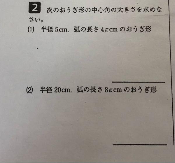 おうぎ形の中心角の求め方を教えてください。