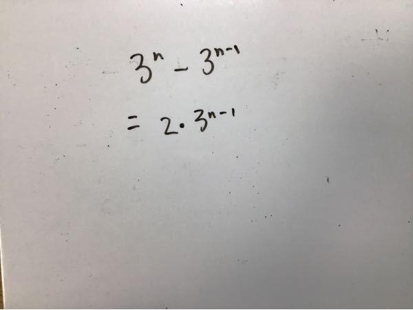 数学の問題で質問です。 なぜこのようになるのでしょうか?