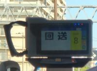 JR西日本の各車両の運転席にこれが付いてるのですがこれの名前分かる方いますか?