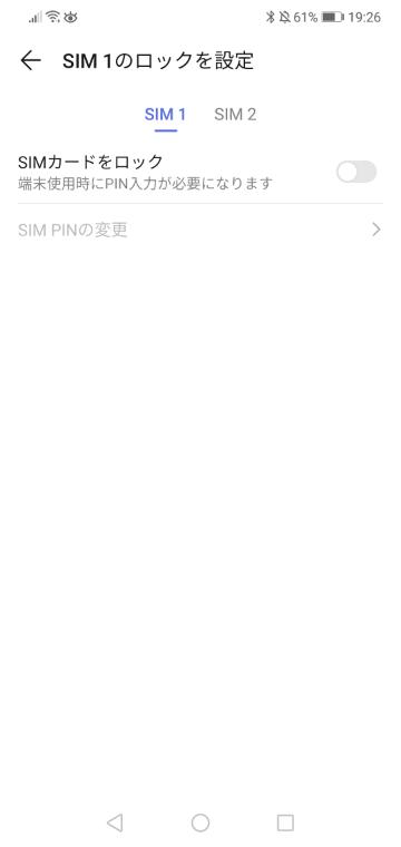 スマホ simについて 今画像の設定なのですが、simフリー端末で大丈夫ですか? このスマホにアハモで契約したnano simを入れて、近々iPhone12 pro maxをAppleストアで買う予定なのですが、それを買い次第simだけ入れ替えればiPhoneでも利用することは出来ますか? 現在使っている端末は Huawei p20 lite です。 親のdocomoのギガライトで契約しているsimをこのスマホに入れましたが、機能したなかったので質問しました。 よろしくお願いいたします。