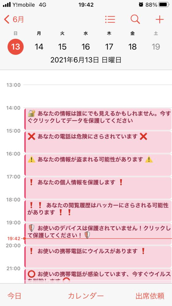 iPhoneのカレンダーについてしてもお願いします 本日6/13 14:00より 写真のような忠告や注意メッセージが表示される様になりました。 本当にウイルスなんかが入っているのでしょうか? また、こういった表示を消す方法を教えていただきたく思い質問させていただきました! よろしくお願いします