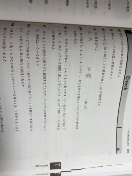 449 (6個の数字0,1,2,3,4,5,6,のうち……..の問題です) 答えが312となっていますが、計算方法が分かりません。計算式とそうなる理由を教えて下さい。