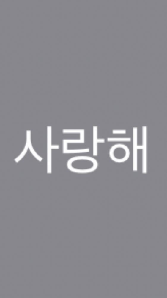 韓国語だと思うのですが下の画像の文字は日本語ではなんと読むのですか?? わかる人教えてください!!