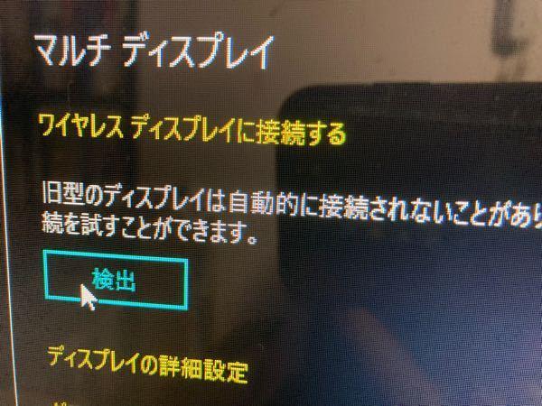 Windowsに詳しい方助けてください。 デスクトップでモニターを2枚使用するためにディスプレイ拡張の設定をしたいのですがクリックしても反応せずこのページから動きません。どうすれば拡張できますでしょうか?