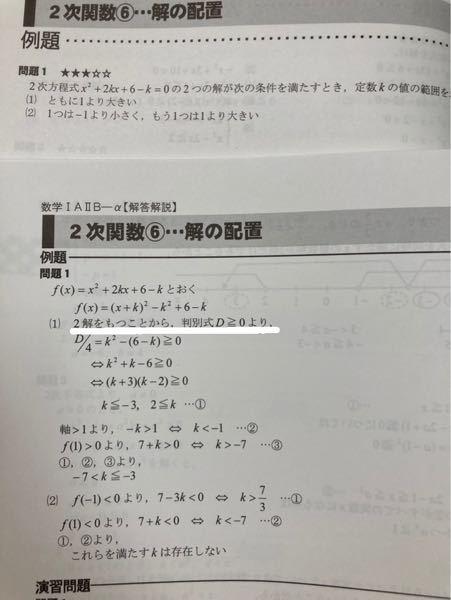 数学についてです。 (1)で、線をひいているところがわかりません。解が2個なら=はつかないんじゃないんですか?