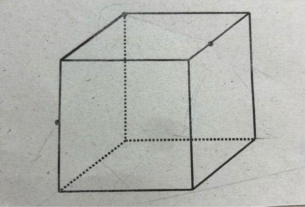 算数の図形の問題です。 次の立方体を●の3点を通る平面で切る切り口を斜線で表したいのですが、答えと解説をお願いします。
