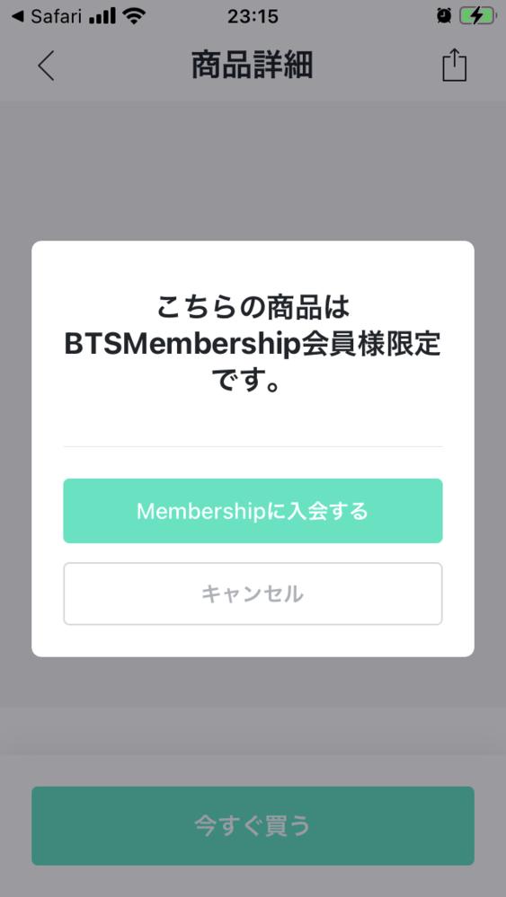 BTSメンバーシップですがどうやったら購入できますか?