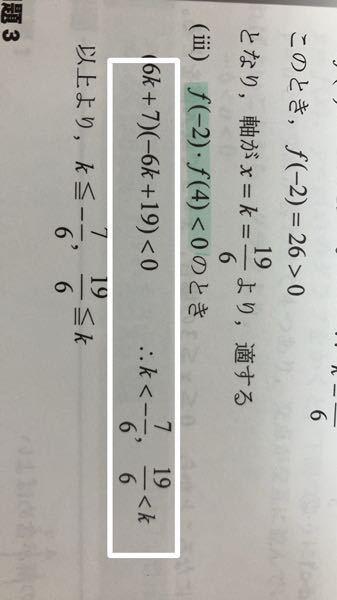 数学についてです。 この式がよくわかりません。 −7/6<k<19/6にしてしまったんですが、、