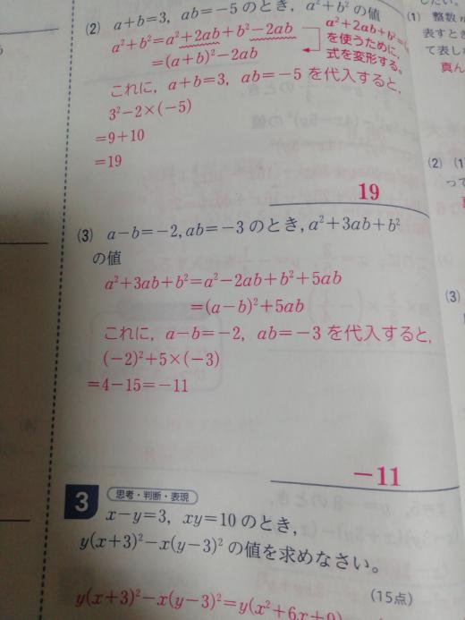 中三の式の計算の利用です。 (3)の問題が初っ端から意味がわかりません。詳しく解説をお願いします。