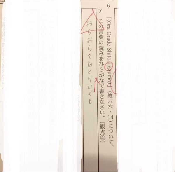 現代文 永訣の朝 「Ora Orade Shitori egumo」 この言葉の読みをひらがなで書きなさい、なのですがこの場合 「おらおらでひとりえぐも」なのでしょうか…?