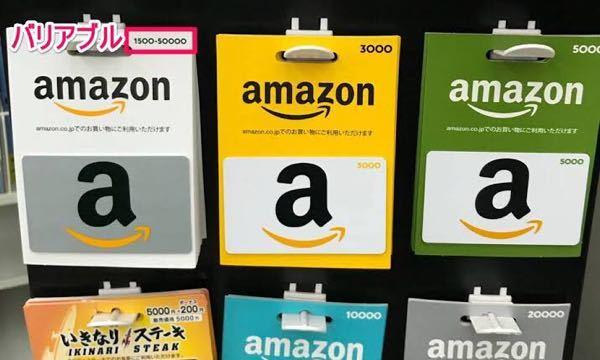 Amazonでの買い物についてです。 代引き手数料がかかるのが嫌です Amazonギフト券を使えば払わなくてすみますか? Amazonギフト券って写真のやつで大丈夫ですか?