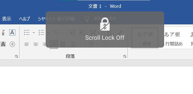 閲覧ありがとうございます。 Windows Update後より、外付けテンキーを使用すると「Num Lock」、 スクロールロックを行うと「Scroll Lock」と画面上部に毎回表示されるよう...