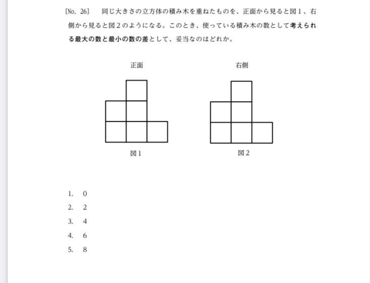 この問題の回答は5となっています 自分でいくら考えてもこの差が8になるようには思えません この問題はミスだと思うのですがどうでしょうか?