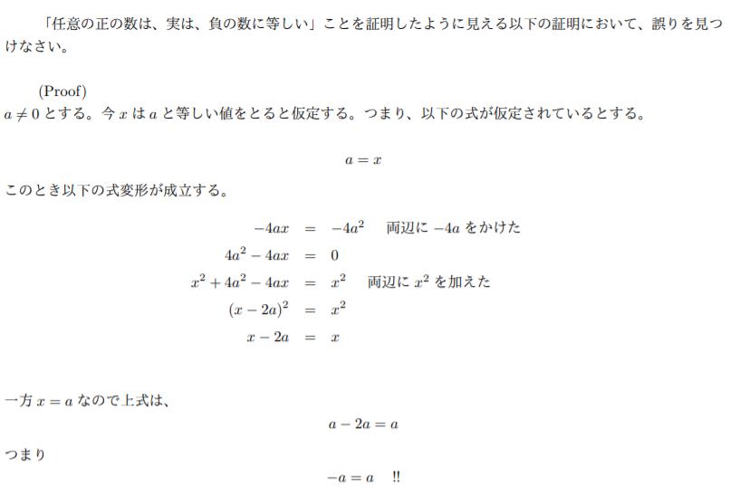数学のいんちき証明です この証明において誤りを見つけよ、という問題なのですがどこが間違っているのかが分かりません どこが違うのか、その理由とともに教えていただけると幸いです。よろしくお願いします