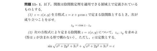 大学数学の微積分の問題です。 どなたか解いて頂けますか?