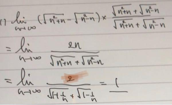 数Ⅲ 赤線はnの2乗で割るので、2/nにならないのですか?