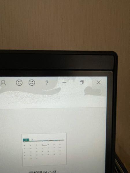 パソコンの画面の右上に影がのようなものがあるのですが、これってなんですか?どうやったら無くせますか? ユーザーを私にしてExcel等を開いても、写真のような影は出ません。 ユーザーを娘にし、ExcelやPowerPoint等を開いた時だけ出てきます。 拡大や縮小をしたら、影も同じ位置に移動するので、画面本体の異常ではないと思うのですが…。 故障でないのなら放っておいてもいいのですが、なんとなく見にくいので、できたら無くしたいです。 よろしくお願いします。