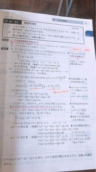 (2)で、Dが完全平方式にならないといけない理由がよくわかりません。 √ があると一次式とはいえないのでしょうか?