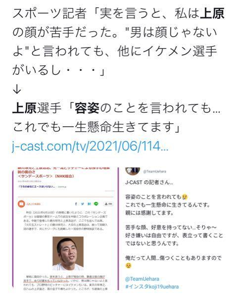 元プロ野球選手の上原浩治さんがスポーツ記者の女性に容姿批判されましたが、❶この件どう思いますか?もしもこれが男女逆だったらフェミニストがぎゃーぎゃー騒いでましたよね。❷今回は非常に大人しいですが...
